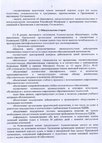 Соответствие ДВИК Приказу Минтранса России от 10.02.2010 №157 ВПО_ДПО